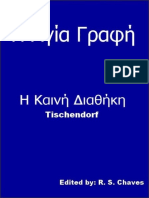 Greek Tischendorf New Testament EPUB