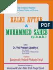 Kalki Avtar is Prophet Muhammed in English