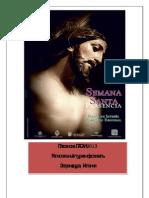 Programa Semana Santa de Plasencia 2013.Russian