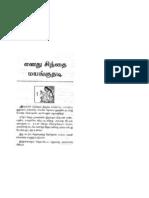 En Sinthai Mayankuthadi