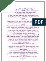 مشروع المعايير القومية للتعليم في مصر