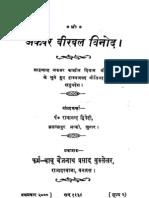 Hindi Book=AKBAR BIRBAL VINOD .pdf