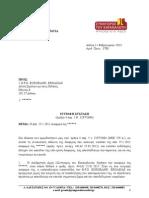 2013-02-11 Σύσταση προς Eurobank