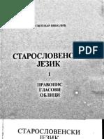 Svetozar Nikolic - Staroslovenski Jezik I - Pravopis, Glasovi, Oblici