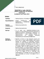 ΝΟΜΙΚΟ ΣΥΜΒΟΥΛΙΟ ΤΟΥ ΚΡΑΤΟΥΣ-ΓΝΩΜΟΔΟΤΗΣΗ 268-2012