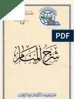 شرح المنام - الشيخ المفيد.pdf
