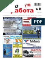 Aviso-rabota-dn_11.pdf