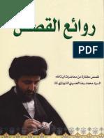 روائع القصص - السيد محمد رضا الشيرازي.pdf
