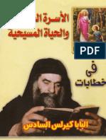 كتاب الأسرة السعيدة والحياة المسيحية فى خطابات البابا كيرلس السادس