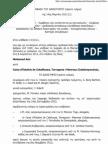 ΔΕΕ υπόθεση C‑415/11
