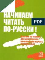 Kurlova I Nachinaem Chitat Po-Russki 33