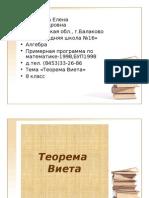теорема Виета учитель Иванцова ЕА