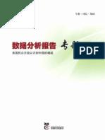 美国民众日益认识到中国的崛起.pdf