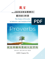Proverbs 箴言歸納分析法查經整理 (1) 簡介&1-10章