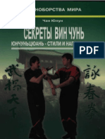 Wing Chun Secret