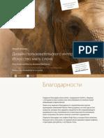 Дизайн пользовательского интерфейса 2. Искусство мыть слона