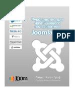 Joomla!2.5