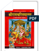 Aranya-Kand Shri Ramcharit Manas, Gita Press Gorakhpur