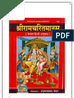 Aranya-Kand Shri Ramcharit Manas, Gita Press Gorakhpur