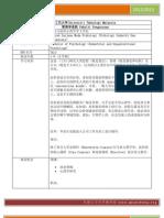 UTM科系介绍