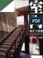Interior Design Construction 1