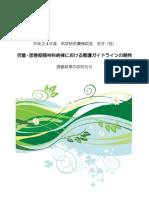 児童・思春期精神科病棟における看護ガイドラインの開発(H24度報告書)