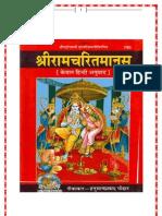 Kishkindha Kand Shri Ramcharit Manas Gita Press Gorakhpur