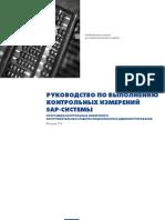 SAP Control Measurements
