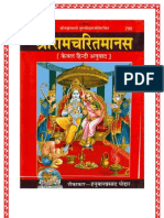 Sundar Kand - Shri Ramcharit manas - Gita Press Gorakhpur