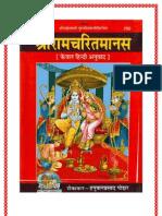 Shri Ram Charit Manas Hindi Pdf