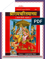 ShriRamcharit Manas - Gita Press Gorakhpur
