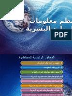 نظم معلومات الموارد البشرية