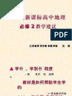 人教版新课标高中地理必修2教学建议