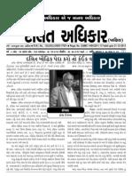 Dalit Adhikar 16-3-13 (1)