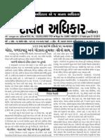 Dalit Adhikar Issue 5-2-13 (3)
