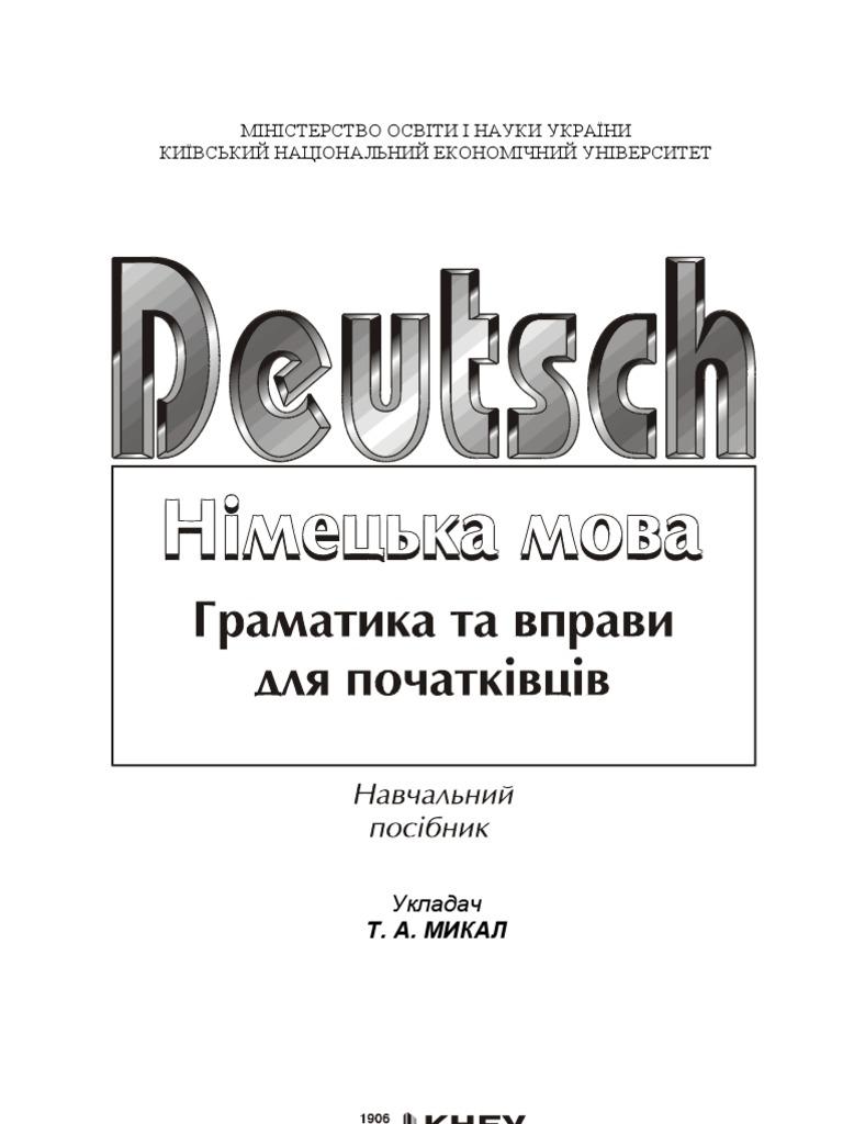 Posibnyk_nem_mov.pdf