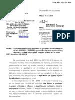 IKA_1Θεώρηση  Βιβλιαρίων Υγείας έως τον Φεβρουάριο του 2014 βάσει της εγκυκλίου 16/08-03-2013 του ΙΚΑ.6_2013 (1)