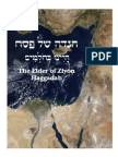 Elder of Ziyon Haggadah 5769