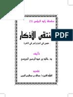 Ar Selected Adhkaar