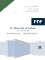 117022312 Primavera 6 Arabic Book PDF