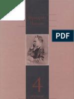 Ницше Ф. - Полное собрание сочинений. Том 4. - 2007