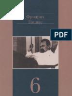 Ницше Ф. - Полное собрание сочинений. Том 6. - 2009