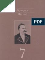 Ницше Ф. - Полное собрание сочинений. Том 7. - 2007