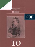 Ницше Ф. - Полное собрание сочинений. Том 10. - 2010