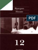 Ницше Ф. - Полное собрание сочинений. Том 12. - 2005