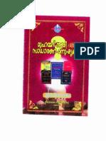 nabi ( s) sadharana manushyanoo