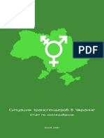 Situation of transgender persons in Ukraine (RU)