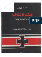 La Guerre inconnue By Otto Skorzeny Persian Translation جنگ ناشناخته.pdf
