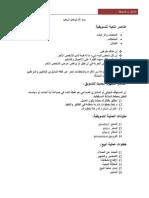 27696125-مدير-المبيعات-الفعال-Sales-Manager-points(2)