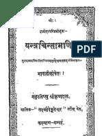 Yantra-Chintamani_12.pdf